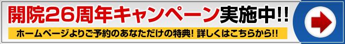 開院26周年キャンペーン実施中!!