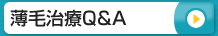 薄毛治療Q&A