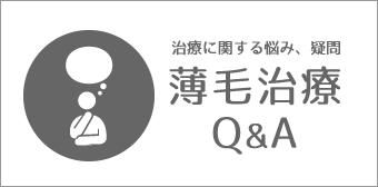 治療に関する悩み、疑問「薄毛治療Q&A」