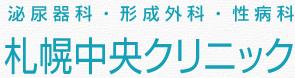 泌尿器科・形成外科・性病科 札幌中央クリニック