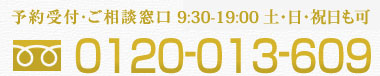 予約受付・ご相談窓口 9:30~20:00(年中無休)フリーコール0120-013-609