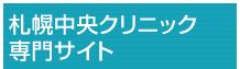 札幌中央クリニック専門サイト